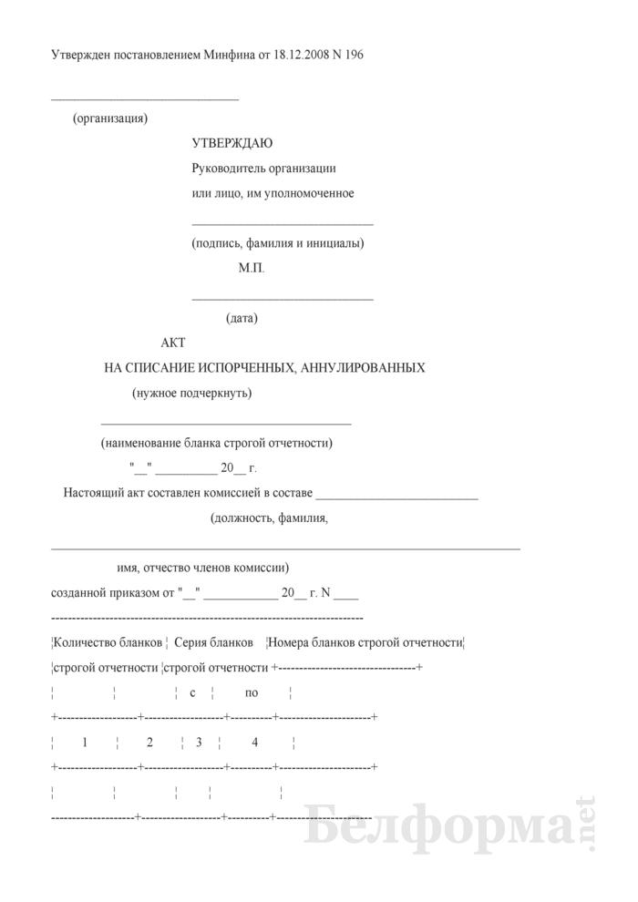 Акт на списание испорченных, аннулированных бланков строгой отчетности. Страница 1