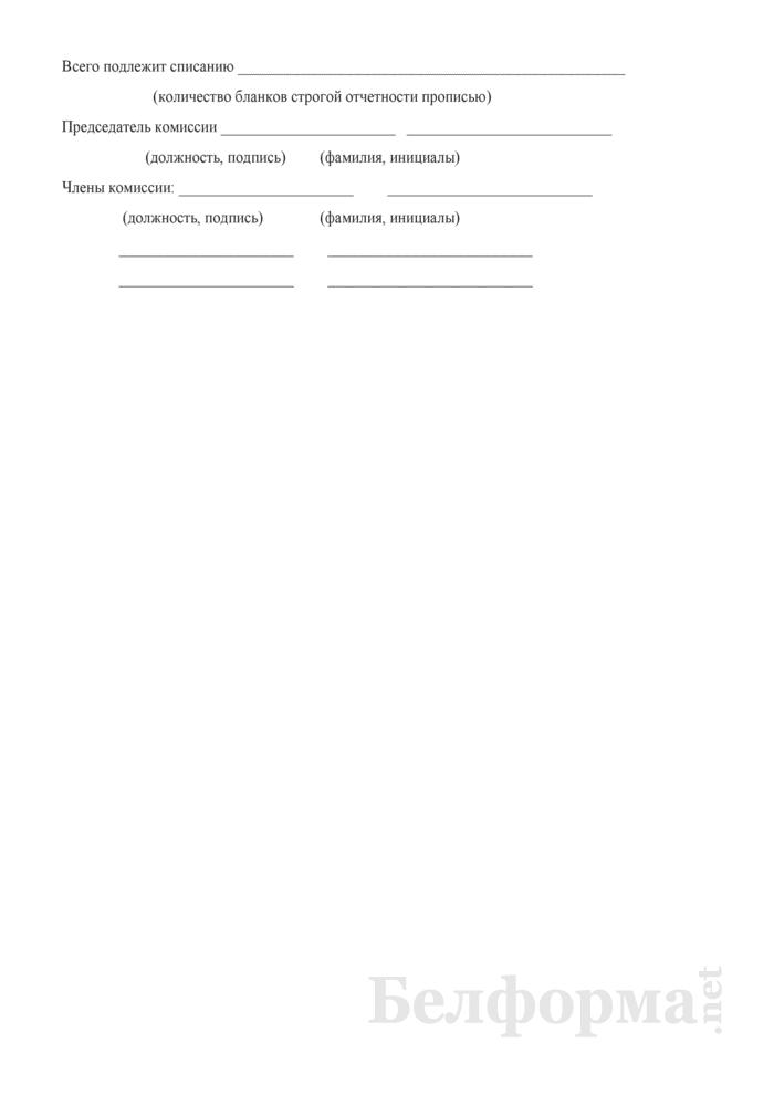 Акт на списание испорченных, аннулированных бланков строгой отчетности. Страница 2