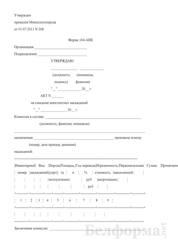 Акт на списание многолетних насаждений (Форма 104-АПК). Страница 1
