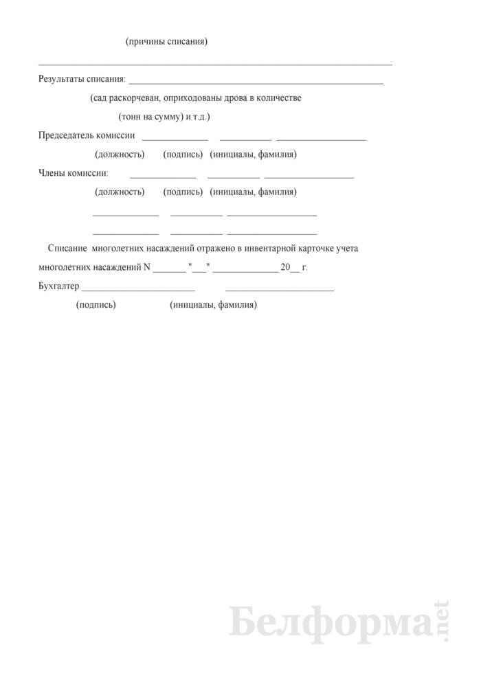 Акт на списание многолетних насаждений (Форма 104-АПК). Страница 2