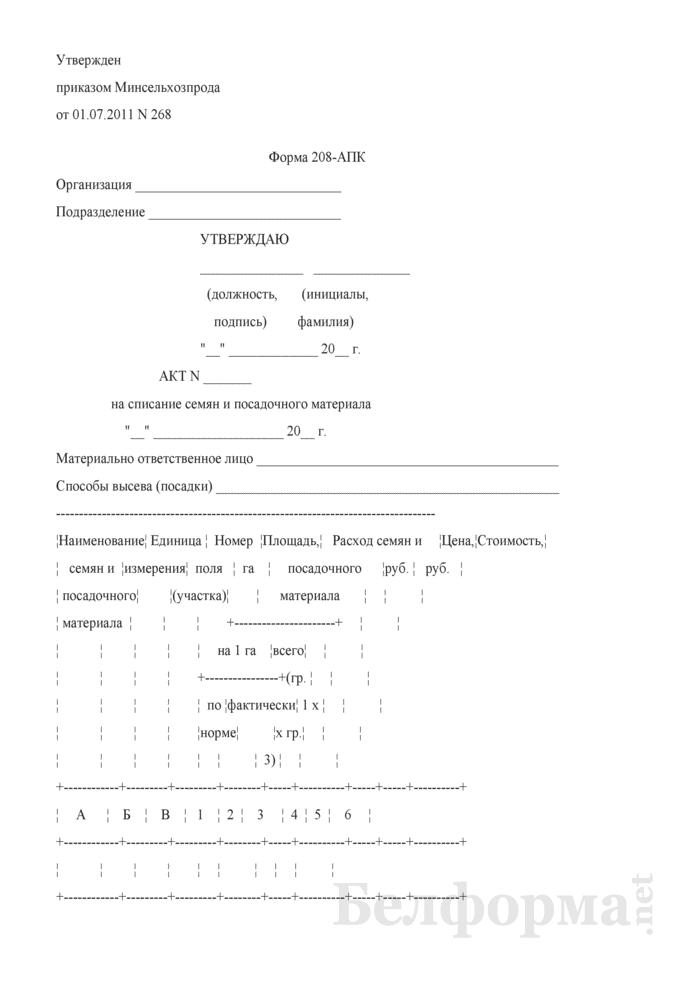 Акт на списание семян и посадочного материала (Форма 208-АПК). Страница 1