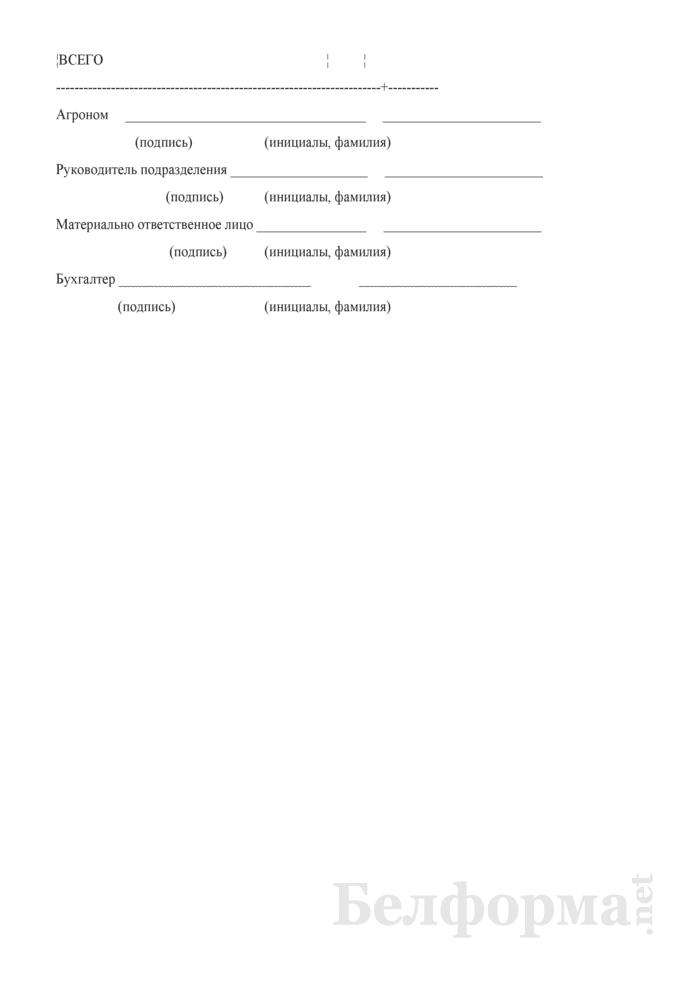 Акт на списание семян и посадочного материала (Форма 208-АПК). Страница 2