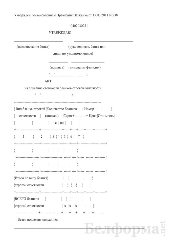 Акт на списание стоимости бланков строгой отчетности. Форма 0402030231. Страница 1