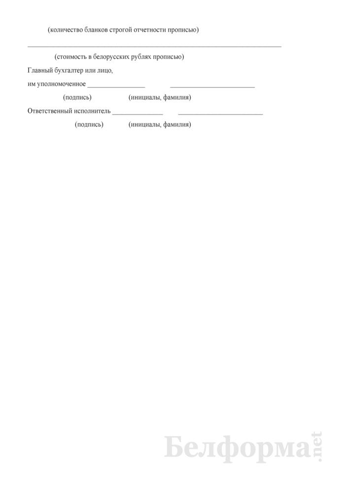 Акт на списание стоимости бланков строгой отчетности. Форма 0402030231. Страница 2