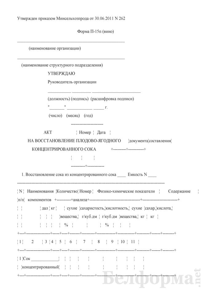 Акт на восстановление плодово-ягодного концентрированного сока (Форма П-15п (вино)). Страница 1