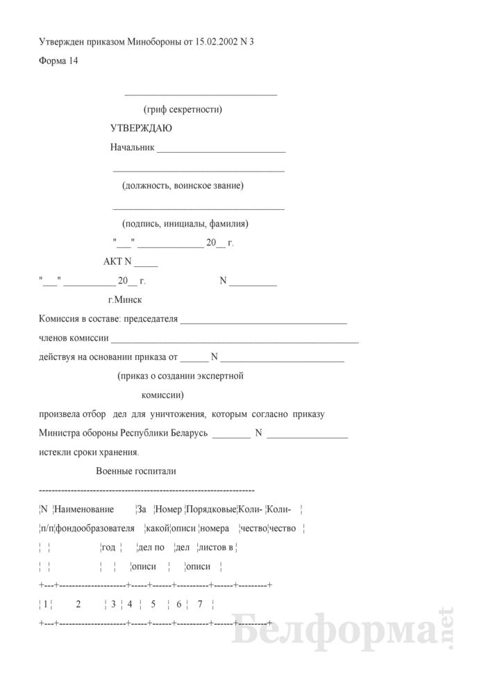 Акт на все дела для уничтожения, которым согласно приказу министра обороны Республики Беларусь истекли сроки хранения. Форма № 14. Страница 1