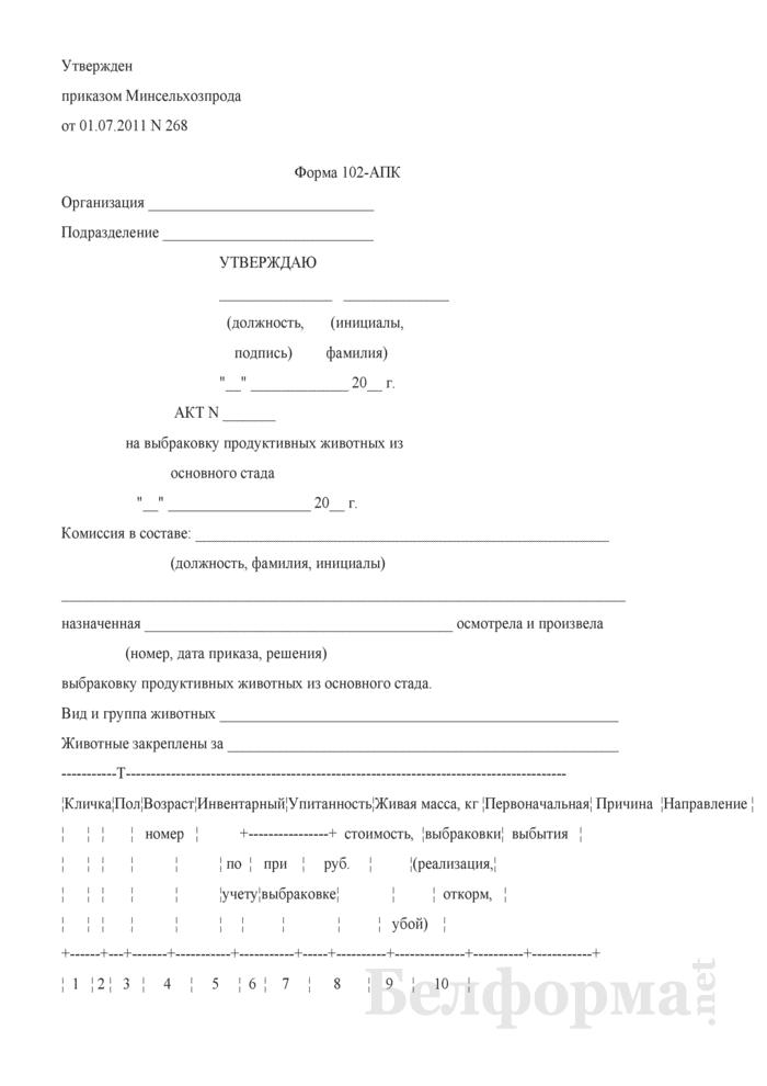 Акт на выбраковку продуктивных животных из основного стада (Форма 102-АПК). Страница 1