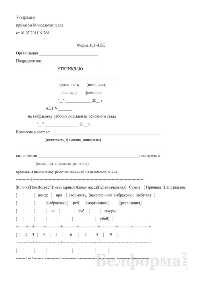 Акт на выбраковку рабочих лошадей из основного стада (Форма 103-АПК). Страница 1