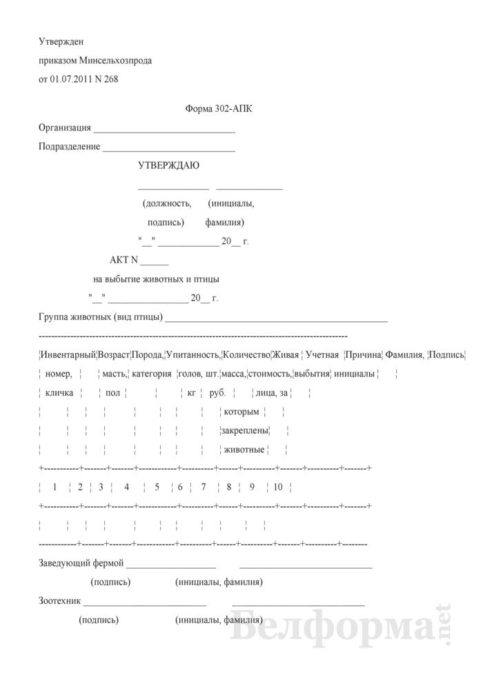 Акт на выбытие животных и птицы (Форма 302-АПК). Страница 1