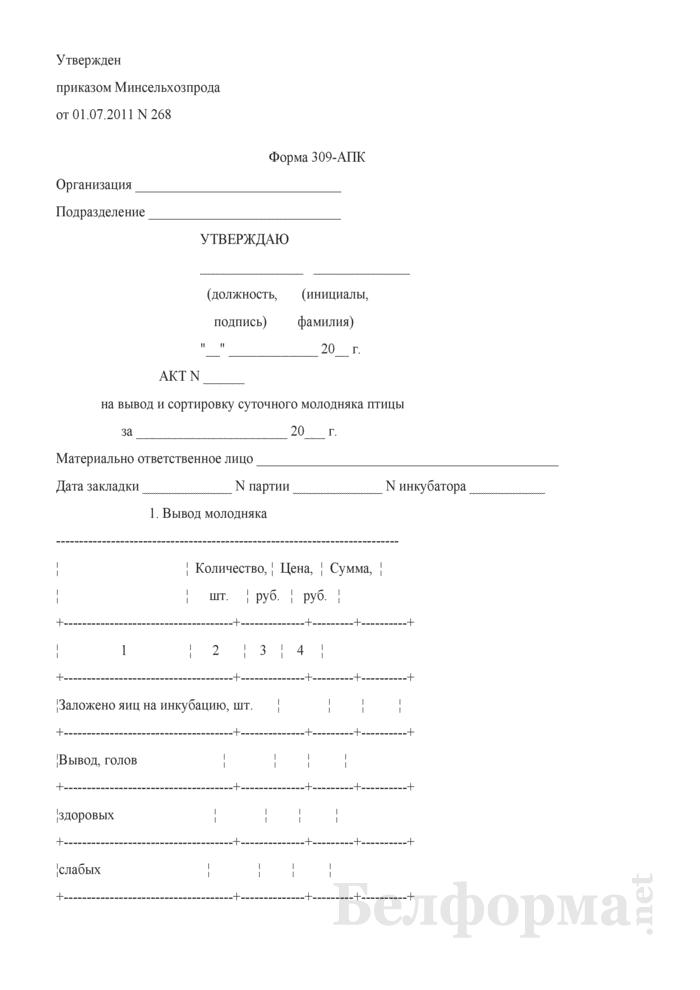 Акт на вывод и сортировку суточного молодняка птицы (Форма 309-АПК). Страница 1