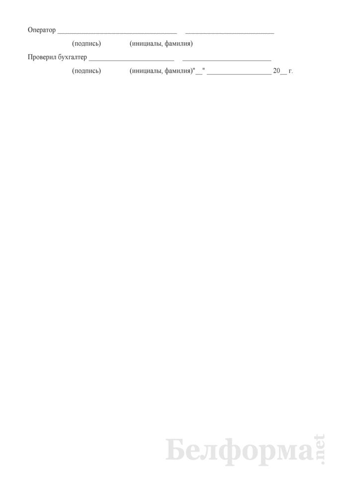 Акт на вывод и сортировку суточного молодняка птицы (Форма 309-АПК). Страница 3
