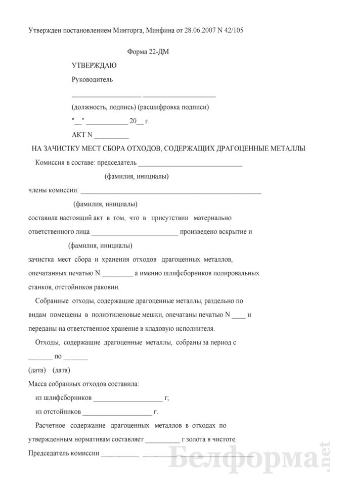Акт на зачистку мест сбора отходов, содержащих драгоценные металлы. Форма № 22-ДМ. Страница 1