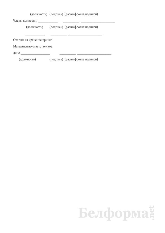 Акт на зачистку мест сбора отходов, содержащих драгоценные металлы. Форма № 22-ДМ. Страница 2