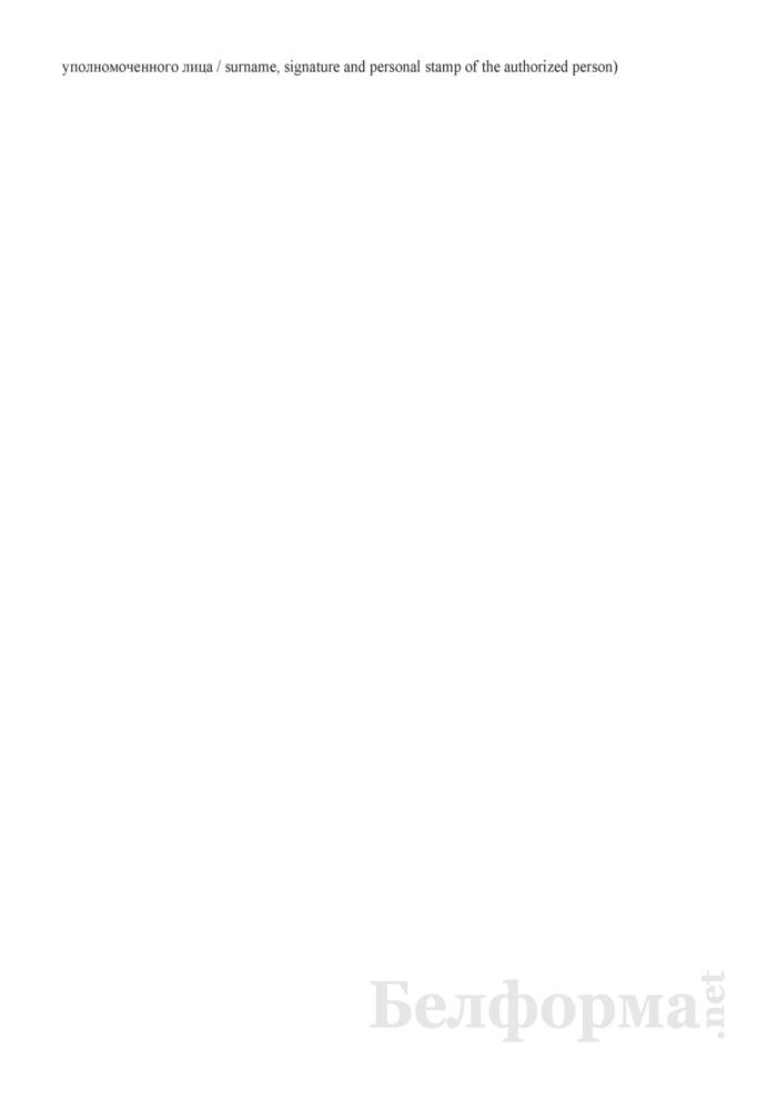 Акт нарушения порядка оплаты за проезд транспортных средств по платным автомобильным дорогам Республики Беларусь (Форма). Страница 4