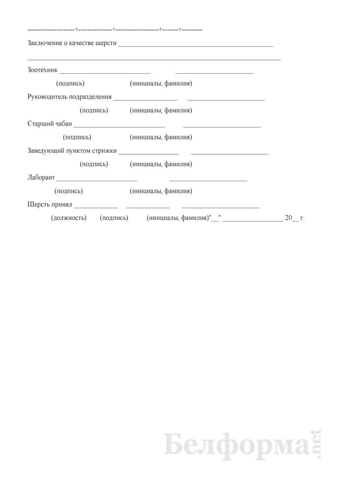 Акт настрига и приема шерсти (Форма 415-АПК). Страница 2