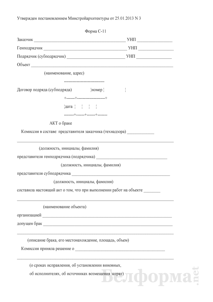 Акт о браке. Форма С-11. Страница 1