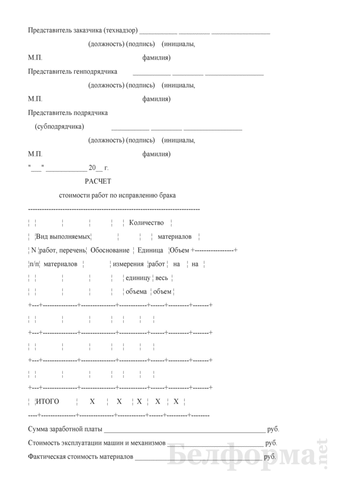 Акт о браке. Форма С-11. Страница 2