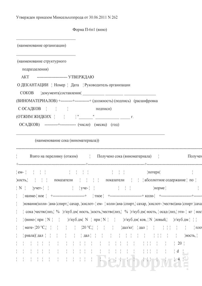 Акт о декантации соков (виноматериалов) с осадков (отжим жидких осадков) (Форма П-6п1 (вино)). Страница 1