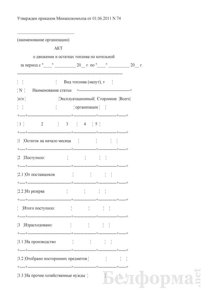Акт о движении и остатках топлива по котельной. Страница 1