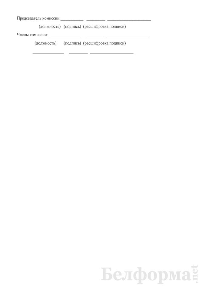 Акт о фактическом выделении золота после регенерации. Форма № 14-ДМ. Страница 2