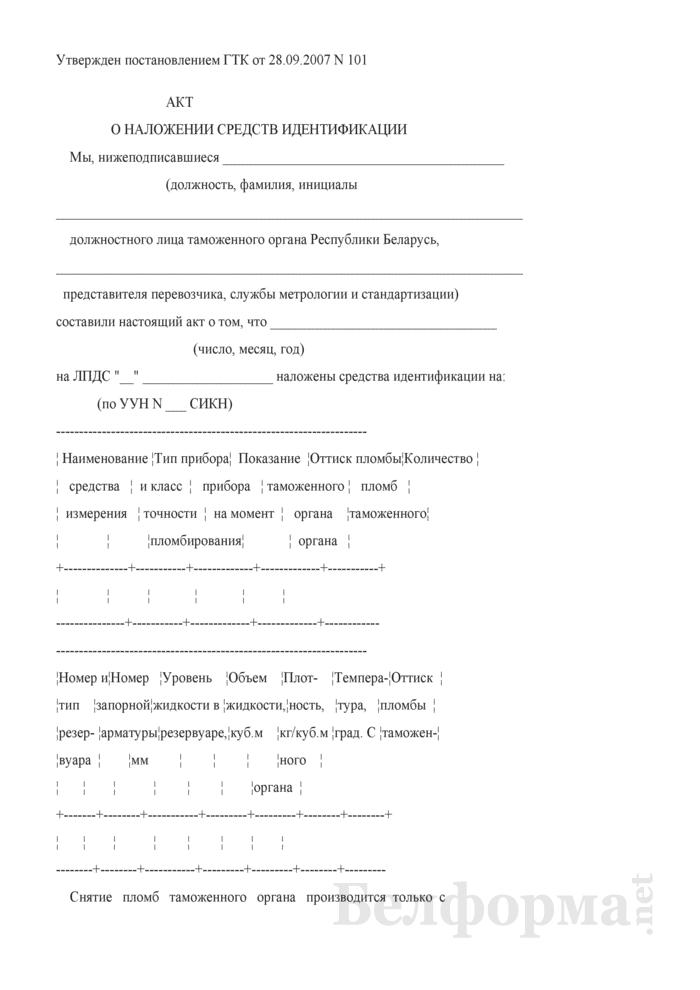 Акт о наложении средств идентификации. Страница 1