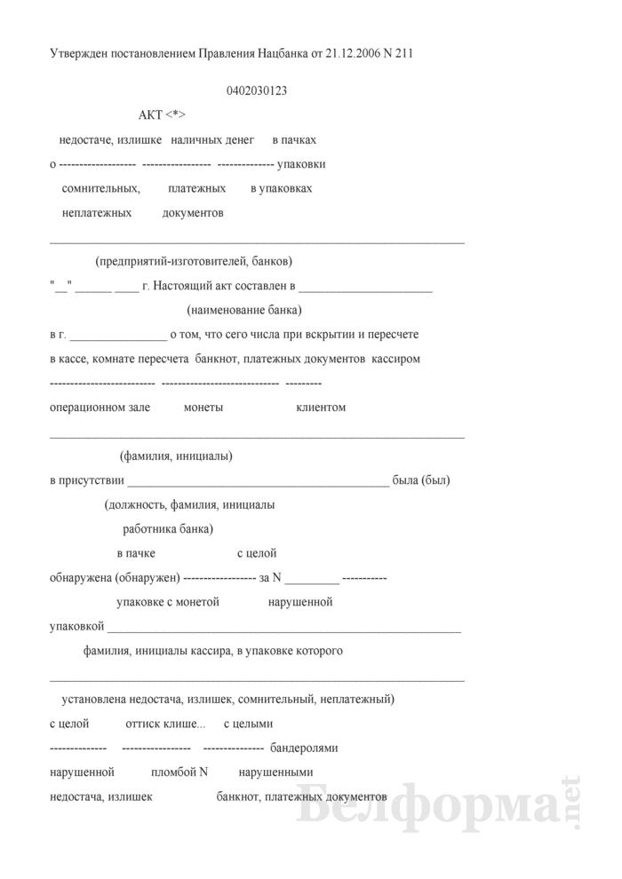 Акт о недостаче (излишке) наличных денег в пачках (упаковках) (Форма 0402030123). Страница 1