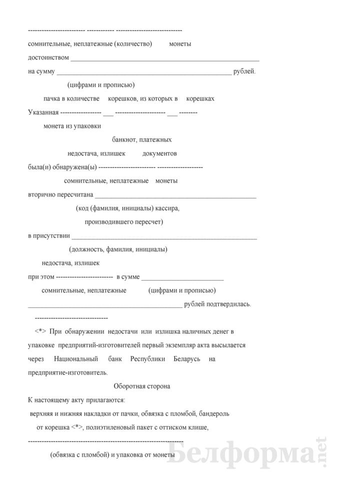 Акт о недостаче (излишке) наличных денег в пачках (упаковках) (Форма 0402030123). Страница 2