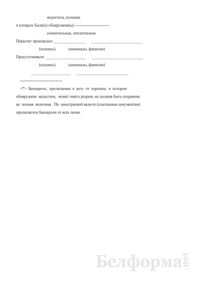 Акт о недостаче (излишке) наличных денег в пачках (упаковках) (Форма 0402030123). Страница 3