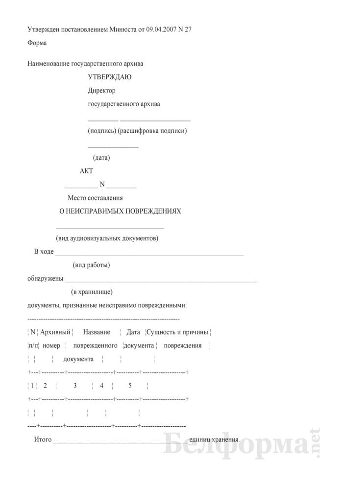 Акт о неисправимых повреждениях аудиовизуальных документов. Страница 1