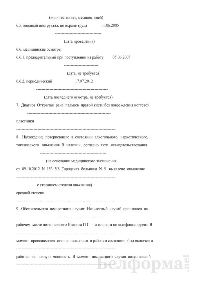 Акт о непроизводственном несчастном случае формы НП (Образец заполнения). Страница 3