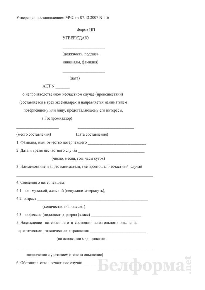 Акт о непроизводственном несчастном случае (происшествии) (форма НП). Страница 1