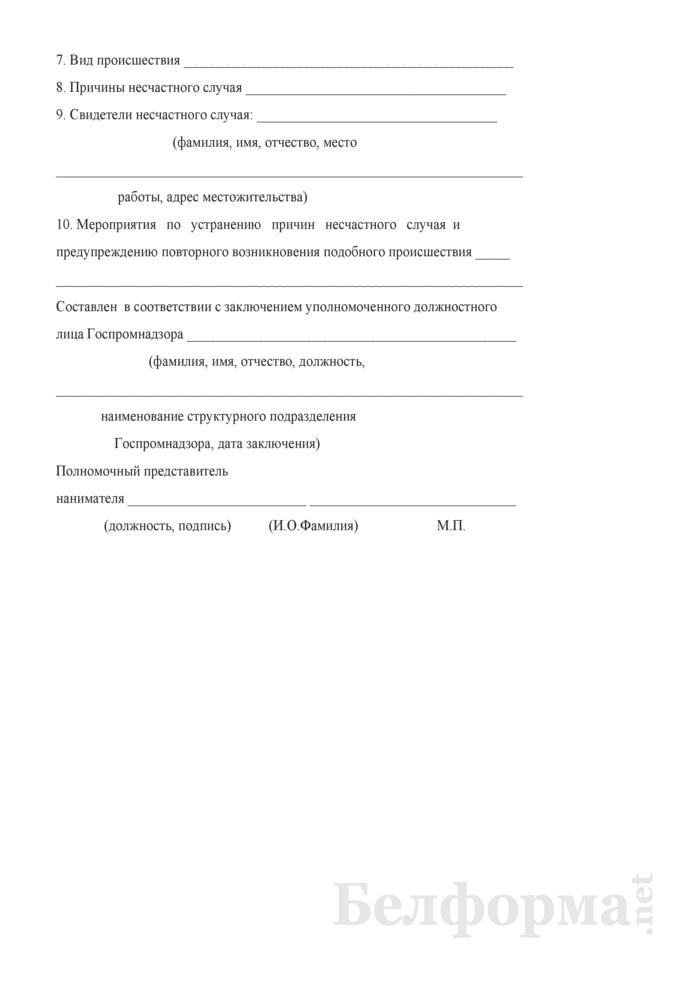 Акт о непроизводственном несчастном случае (происшествии) (форма НП). Страница 2