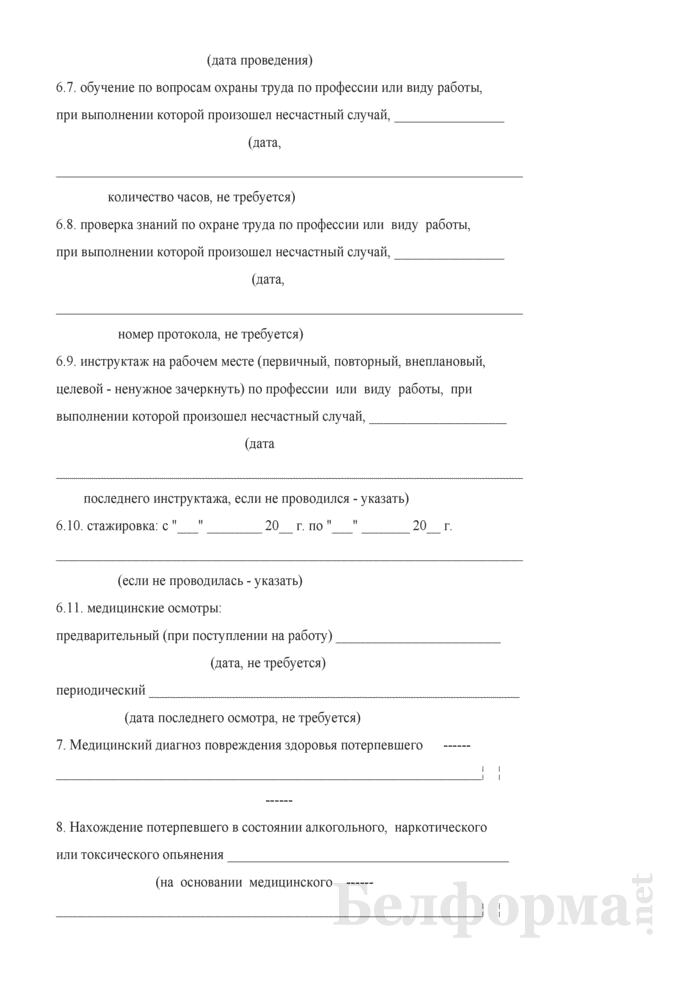 Акт о несчастном случае на производстве. Форма № H-1. Страница 3