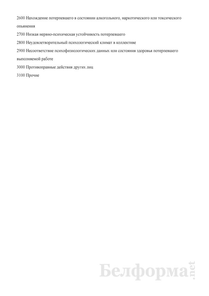 Акт о несчастном случае на производстве. Форма № H-1. Страница 10