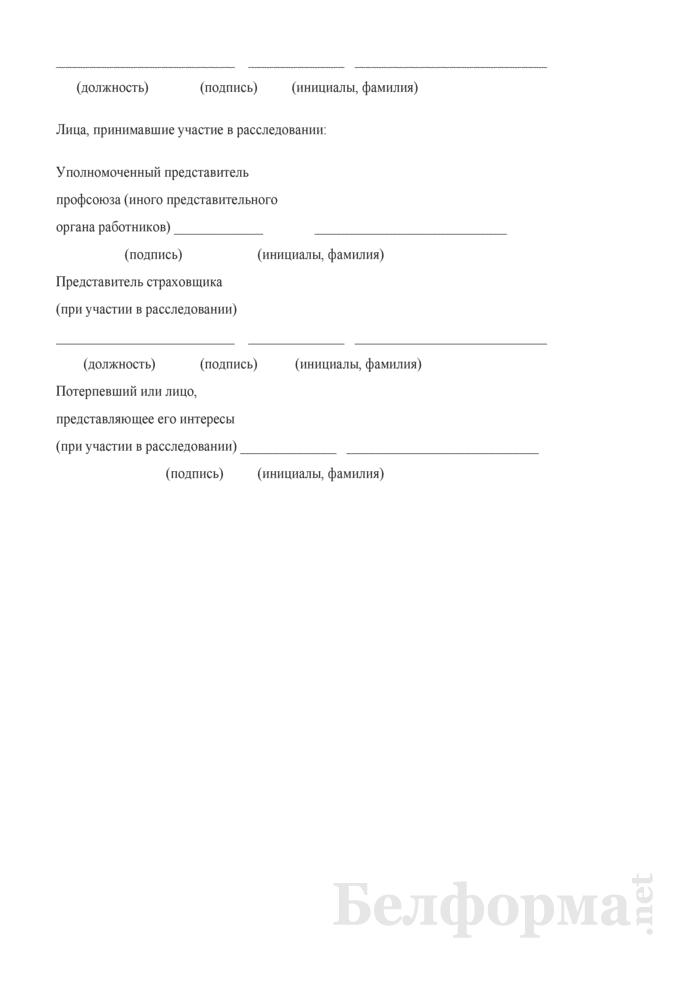 Акт о несчастном случае на производстве. Форма № Н-1АС. Страница 5