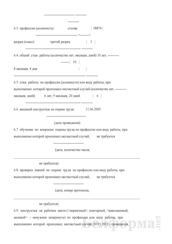 Акт о несчастном случае на производстве формы Н-1 (Образец заполнения). Страница 3