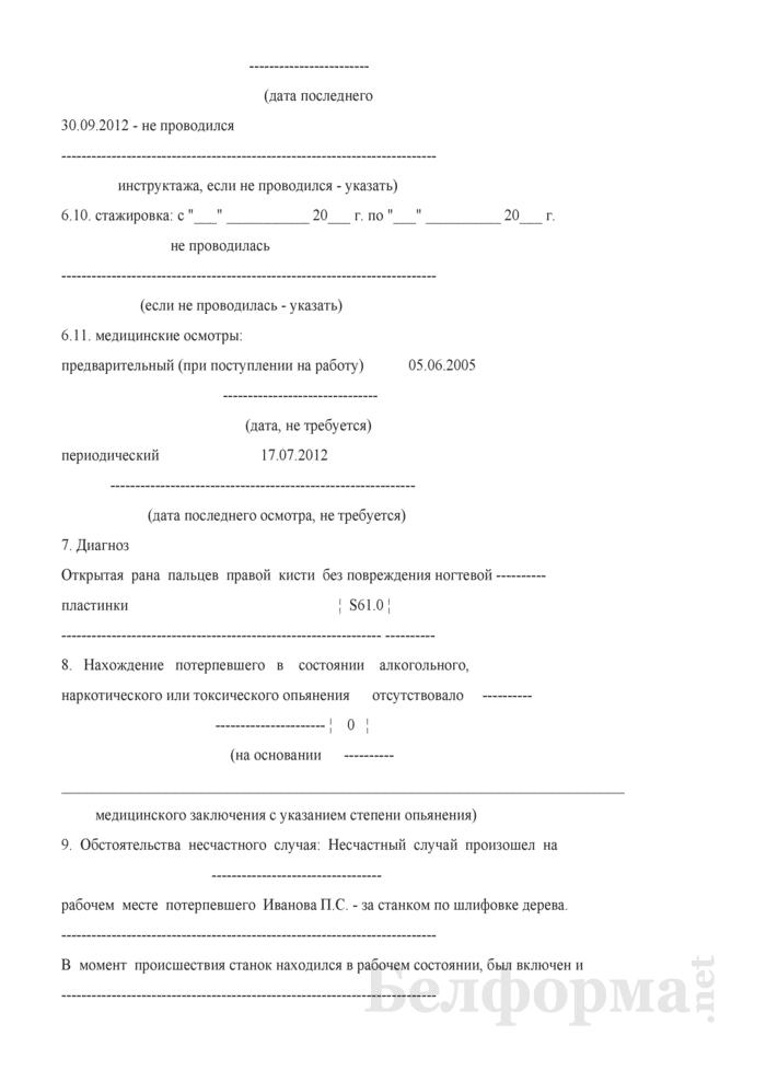 Акт о несчастном случае на производстве формы Н-1 (Образец заполнения). Страница 4
