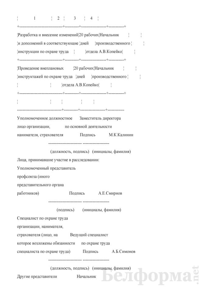 Акт о несчастном случае на производстве формы Н-1 (Образец заполнения). Страница 7