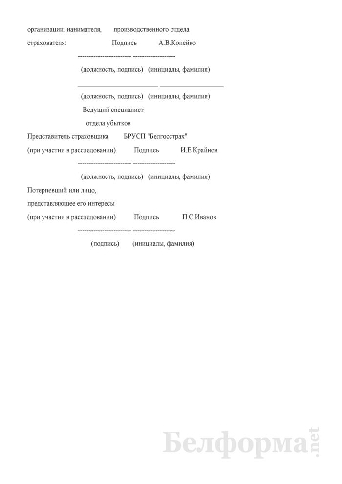 Акт о несчастном случае на производстве формы Н-1 (Образец заполнения). Страница 8