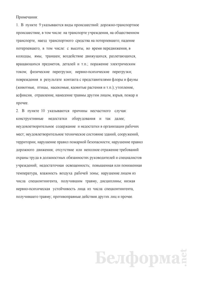 Акт о несчастном случае с лицом из числа спецконтингента. Форма № Н-1-УИС. Страница 4