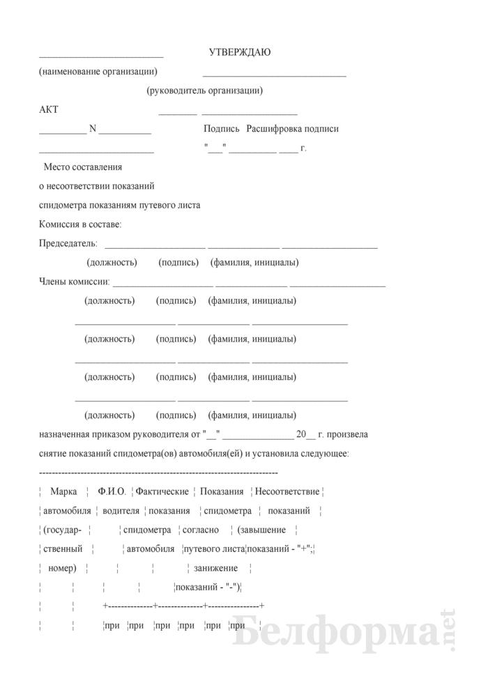 Акт о несоответствии показаний спидометра показаниям путевого листа. Страница 1