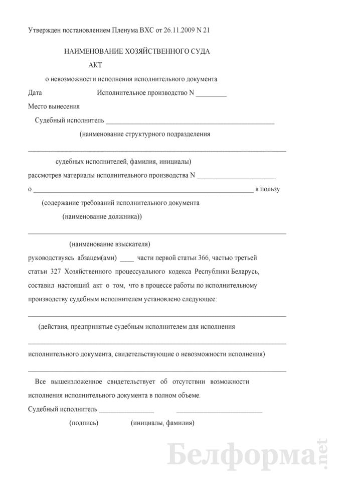 Акт о невозможности исполнения исполнительного документа. Страница 1