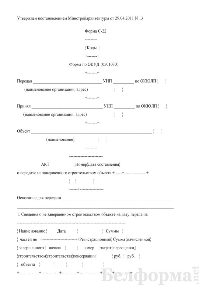 Акт о передаче не завершенного строительством объекта (Форма С-22). Страница 1