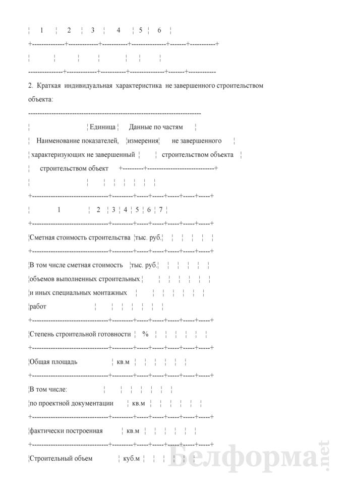 Акт о передаче не завершенного строительством объекта (Форма С-22). Страница 2