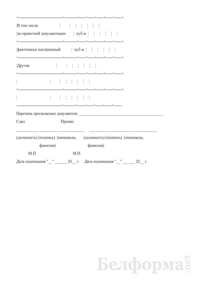 Акт о передаче не завершенного строительством объекта (Форма С-22). Страница 3