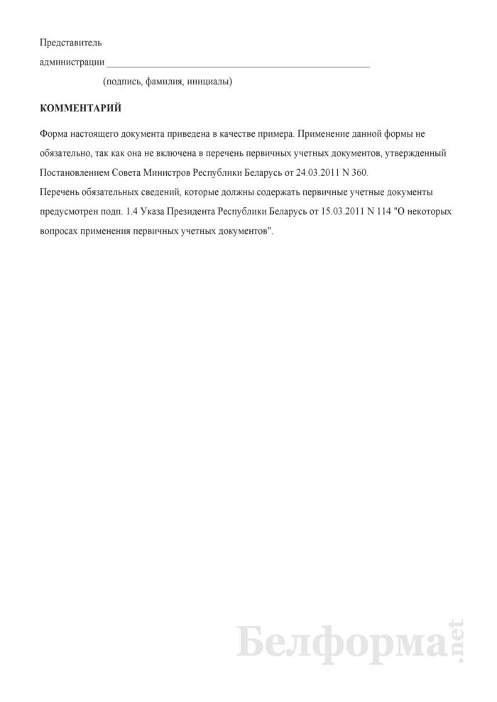 Акт о передаче продукции (товара). Страница 2