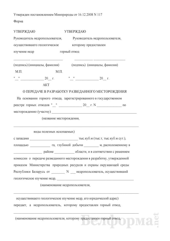 Акт о передаче в разработку разведанного месторождения. Страница 1