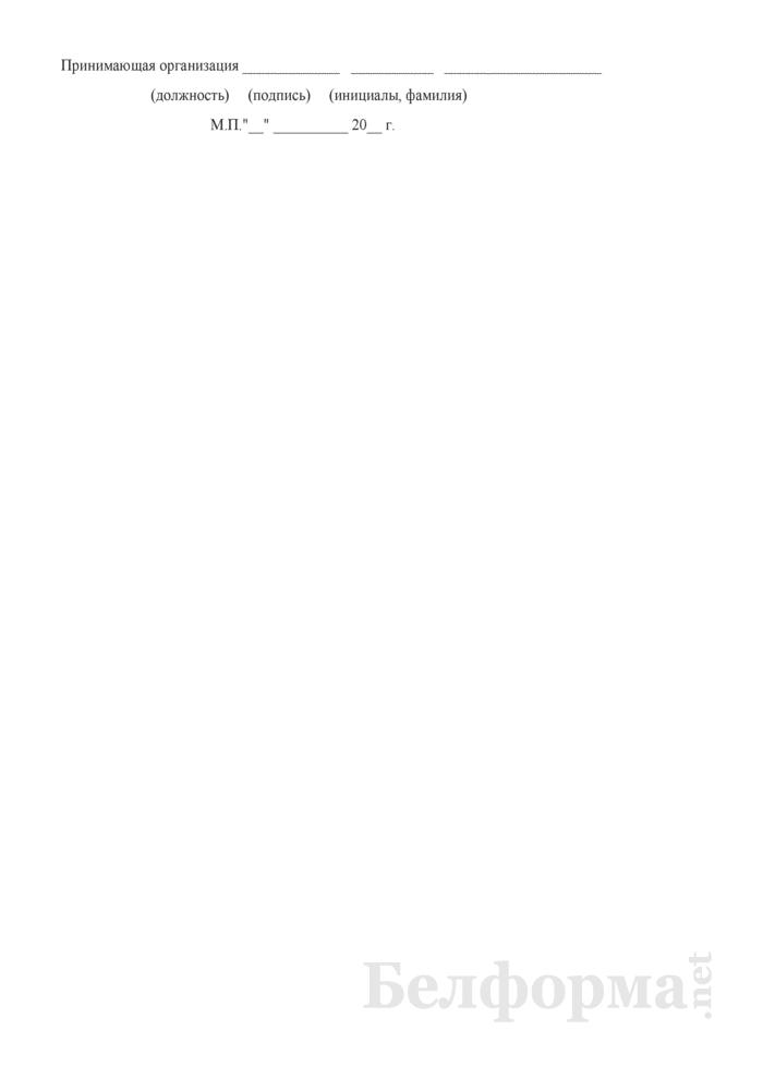 Акт о передаче затрат, произведенных при создании мелиоративных систем и входящих в их состав капитальных строений (зданий, сооружений), объектов инженерной и (или) транспортной инфраструктуры и иных объектов по отводу избыточных вод из зон оседания земной поверхности на территории проведения горных работ (Форма С-17б, форма по ОКУД 0501030). Страница 3