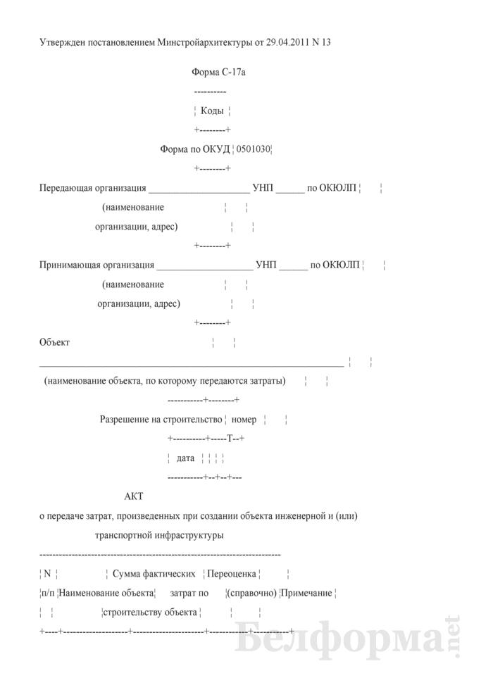 Акт о передаче затрат, произведенных при создании объекта инженерной и (или) транспортной инфраструктуры (Форма С-17а). Страница 1