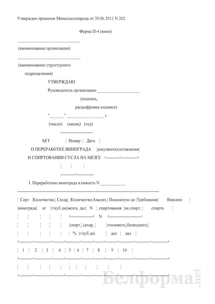 Акт о переработке винограда и спиртовании сусла на мезге (Форма П-4 (вино)). Страница 1